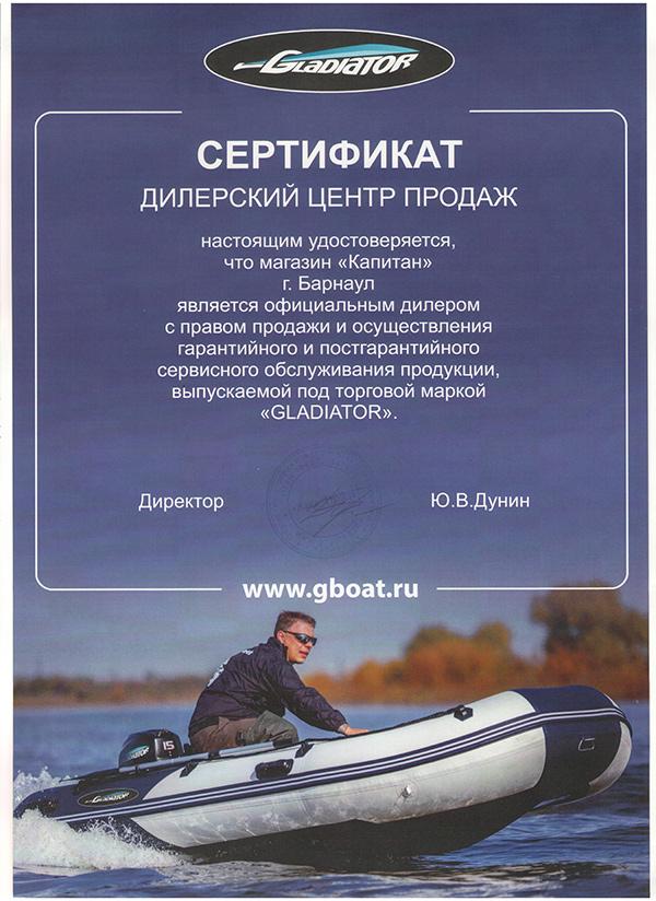 магазин лодочных моторов клевое место